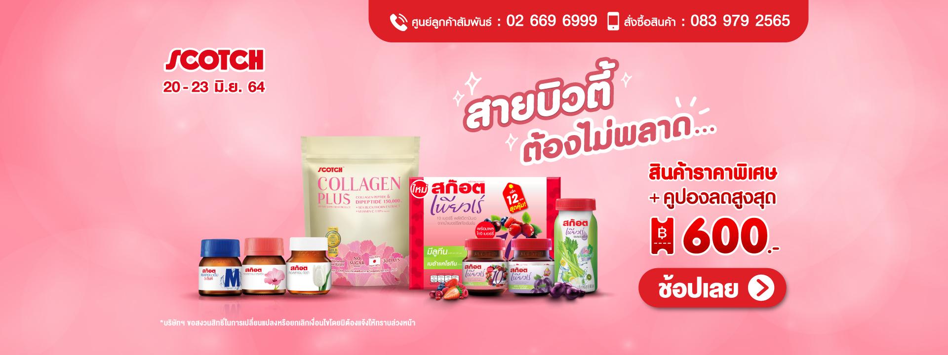 Puree x Collagen
